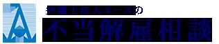 【弁護士法人エース】